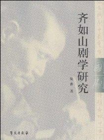 齊如山劇學研究