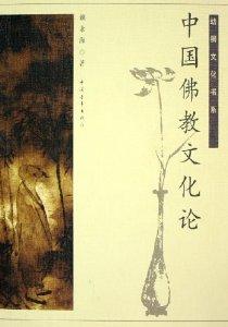 中國佛教文化論