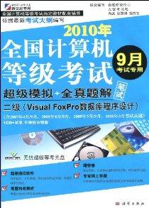 2010全国计算机等级考试超级模拟+全真题解:2级(Visual FoxPro数据库程序设计)(附C
