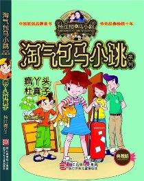 杨红樱淘气包马小跳系列:疯丫头杜真子(典藏版)