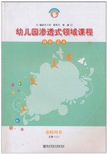 幼儿园渗透式领域课程:科学•艺术(教师用书)(大班•上)