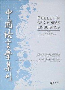 中国语言学集刊(创刊号第1卷)(第1期)