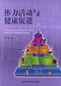 体力活动与健康促进