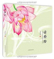 飞乐鸟·诗经绘:古典诗画的美丽与哀愁