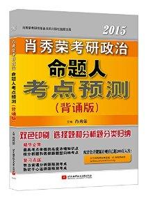 肖秀荣考研书系列:(2015)考研政治命题人考点预测(背诵版)