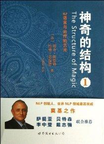 神奇的结构1:NLP语言与治疗的艺术