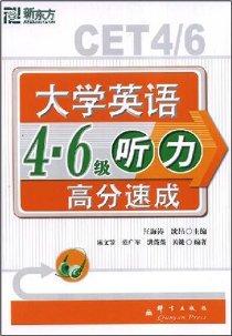 新东方•大学英语4•6级听力高分速成(附MP3光盘1张)