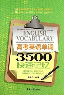 高考英语单词3500快速记忆