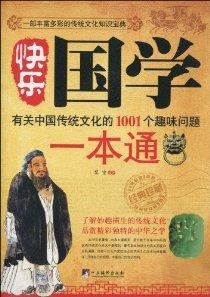 快樂國學一本通:有關中國傳統文化的1001個趣味問題