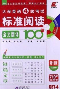 长喜英语:大学英语4级考试标准阅读100篇(2013)(第11版)