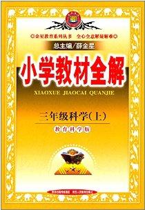 金星教育·(2014)小学教材全解:3年级科学(上)(教育科学版)