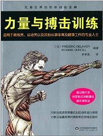 力量与搏击训练