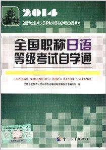(2014)全国专业技术人员职称外语等级考试辅导用书:全国职称日语等级考试自学通