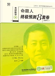 (2015)张宇考研数学系列丛书:考研数学命题人终极预测8套卷(数学二)(附答题卡1套)