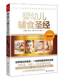 嬰幼兒輔食聖經