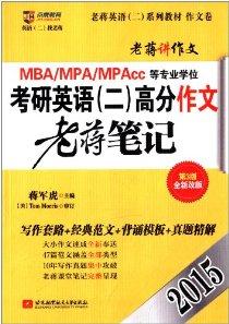 京虎教育·老蒋英语(二)系列·(2015)MBA、MPA、MPAcc等专业学位考研英语2高分作文老蒋