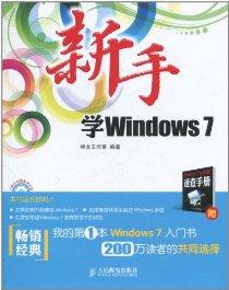 新手學Windows 7(附光盤1張.Windows 7常見問題速查手冊1本)