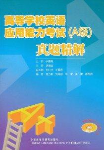 高等学校英语应用能力考试(A级)(真题精解)(附MP3光盘1张)
