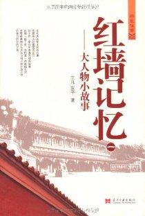 红墙记忆1:大人物小故事