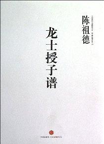 中國圍棋古譜精解大系(第3輯):棋聖之藝09•龍士授子譜