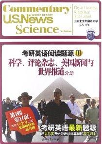 考研英语阅读题源3:科学、评论杂志、美国新闻与世界报道分册