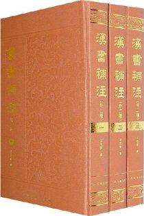 漢書補注(外2種)(共3冊)