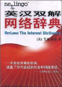 英汉双解网络辞典
