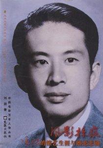 風影掠痕:馮喆的演藝生涯與婚戀悲劇