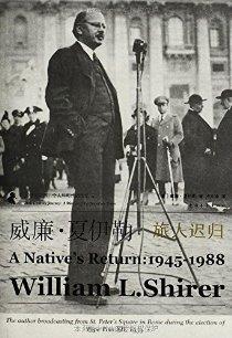 威廉·夏伊勒的二十世纪之旅:旅人迟归