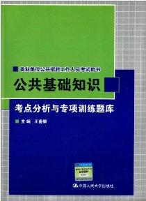 事业单位公开招聘工作人员考试用书:公共基础知识考点分析与专项训练题库