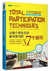 讓每個學生主動參與學習的37個技巧