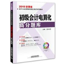 (2015年)安徽省会计从业资格考试专用教材:初级会计电算化高分题库(附光盘)