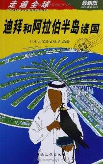 迪拜和阿拉伯半岛诸国
