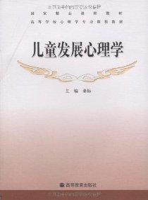 高等学校心理学专业课程教材•儿童发展心理学