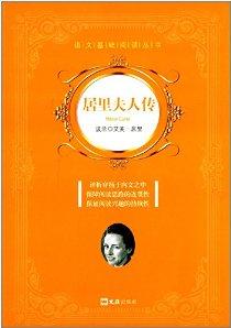 语文基础阅读丛书:居里夫人传