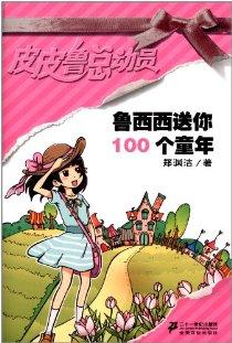 皮皮魯總動員·百分百系列:魯西西送你100個童年