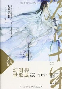 鼎剑阁系列:幻世·剑歌·碧城(纪念版)