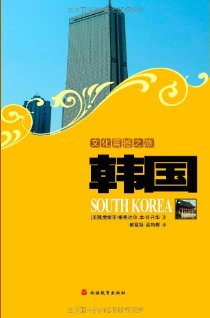 文化震撼之旅:韩国