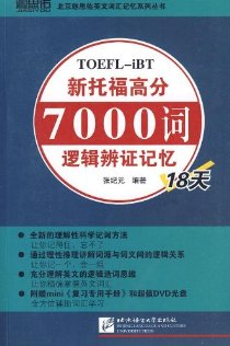 新托福高分7000词逻辑辨证记忆18天(附DVD光盘1张)