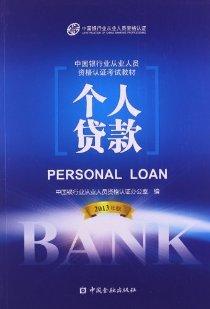 (2013年版)中国银行业从业人员资格认证考试教材:个人贷款