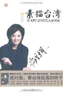 素描台湾:许戈辉与台湾名人面对面