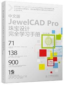 中文版JewelCAD Pro珠宝设计完全学习手册(附光盘)