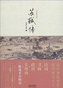 苏轼传(修订版)