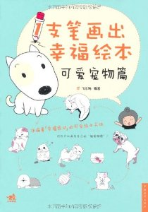 1支笔画出幸福绘本:可爱宠物篇