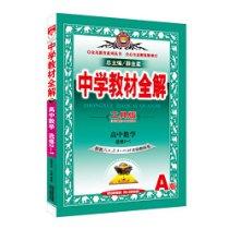 金星教育·(2014)中学教材全解:高中数学(选修2-1)(工具版)(人教版)(A版)