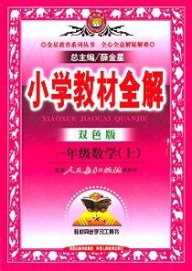 金星教育·(2014)小学教材全解:1年级数学(上)(人教版)(双色版)