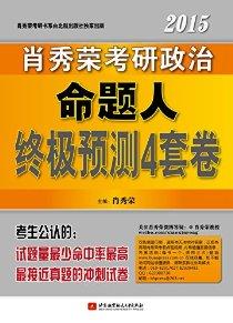 (2015)肖秀荣考研书系列:肖秀荣考研政治命题人终极预测4套卷