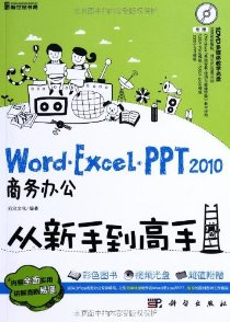 Word/Excel/PPT 2010商务办公从新手到高手(全彩)(附光盘)