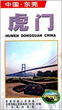 建设社会主义新农村系列地图:中国·东莞虎门(中英文对照)