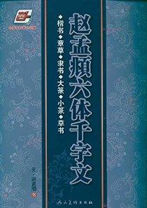 趙孟頫六體千字文